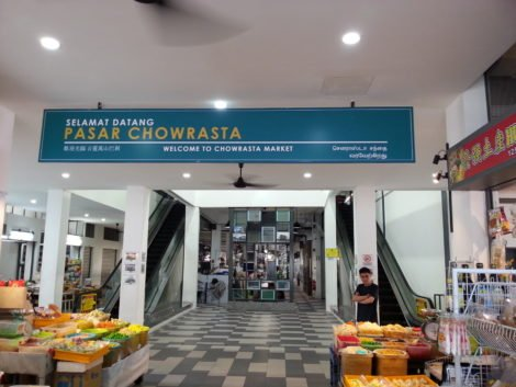 Entrance to Chowrasta Market
