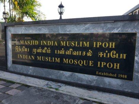 Entrance to the Masjid India