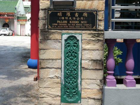 Ipoh Tai Pak Koong Temple