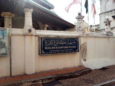 Kampung Kling Mosque in Melaka